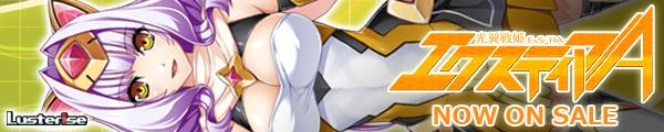 光翼戦姫エクスティアA 公式サイト