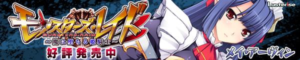 Lusterise「モンスターズ・レイド ~魔に堕ちる姫騎士~」2013年9月27日発売予定!!